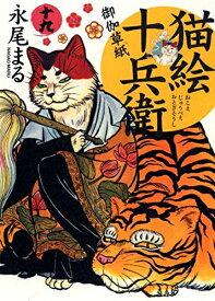 【中古】猫絵十兵衛御伽草紙 (1-22巻) 全巻セット コンディション(良い)