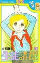 【中古】生徒諸君! (1-24巻 全巻) 全巻セット コンディション(良い)