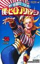 【中古】僕のヒーローアカデミア (1-25巻) 全巻セット コンディション(良い)