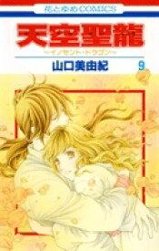 【中古】天空聖龍 -イノセント・ドラゴン- (1-9巻 全巻) 全巻セット コンディション(良い)