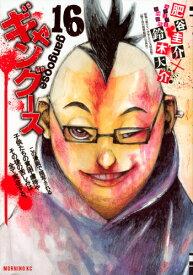 【中古】ギャングース (1-16巻 全巻) 全巻セット コンディション(良い)