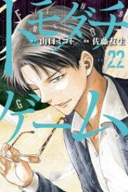 【中古】トモダチゲーム (1-17巻) 全巻セット コンディション(良い)