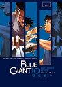 【中古】BLUE GIANT (1-10巻) 全巻セット_コンディション(非常に良い)