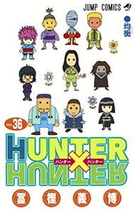【新品】【全巻収納ダンボール本棚付】HUNTER×HUNTER ハンター×ハンター (1-36巻 最新刊) 全巻セット