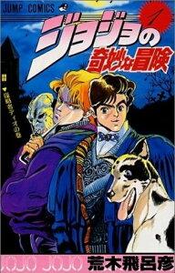 【新品】【全巻収納ダンボール本棚付】ジョジョの奇妙な冒険 [新書版] (1-63巻 全巻) 全巻セット