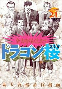 【新品】【全巻収納ダンボール本棚付】ドラゴン桜 (1-21巻 全巻) 全巻セット