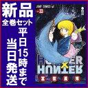 【在庫あり/即出荷可】【新品】HUNTER×HUNTER ハンター×ハンター (1-33巻 最新刊) 全巻セット