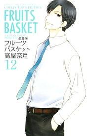 【新品】フルーツバスケット [愛蔵版](1-12巻 全巻) 全巻セット