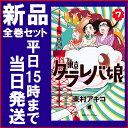 【在庫あり/即出荷可】【新品】東京タラレバ娘 (1-7巻 最新刊) 全巻セット