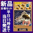 【在庫あり/即出荷可】【新品】名探偵コナン (1-91巻 最新刊) 全巻セット