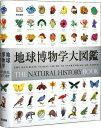 【在庫あり/即出荷可】【新品】【書籍】地球博物学大図鑑