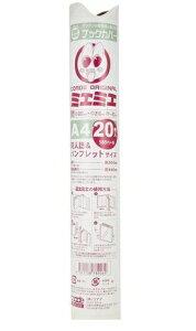 A4パンフレット(筒) (20枚入) / 漫画全巻ドットコム