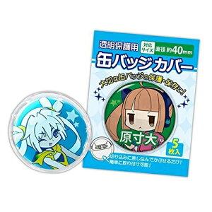 缶バッジカバー・40mm対応 (5枚入り) / 漫画全巻ドットコム