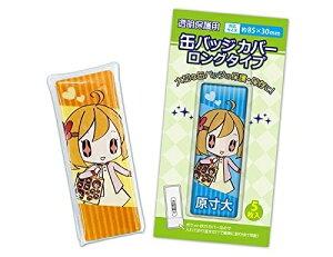 缶バッジカバー・ロングタイプ (5枚入り) / 漫画全巻ドットコム