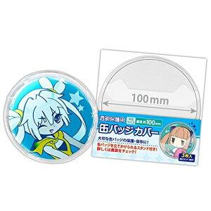 缶バッジカバー・100mm対応 (3枚入り) / 漫画全巻ドットコム