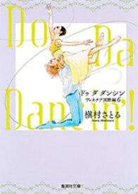 【在庫あり/即出荷可】【新品】Do Da Dancin!ヴェネチア国際編 (1-6巻 全巻) 全巻セット