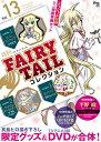 【在庫あり/即出荷可】【新品】月刊 FAIRY TAIL コレクション (1-13巻 最新刊) 全巻セット