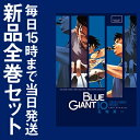 【在庫あり/即出荷可】【新品】BLUE GIANT (1-10巻 全巻)全巻セット