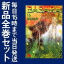 【入荷予約】【新品】BASARA バサラ [文庫版] (1-16巻 全巻)【9月中旬より発送予定】 全巻セット