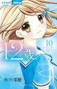 【在庫あり/即出荷可】【新品】12歳。 (1-11巻 最新刊) 全巻セット