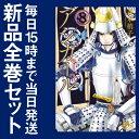 【在庫あり/即出荷可】【新品】アシガール (1-8巻 最新刊) 全巻セット