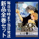 【在庫あり/即出荷可】【新品】BLACK BIRD ブラックバード (1-18巻 全巻) 全巻セット