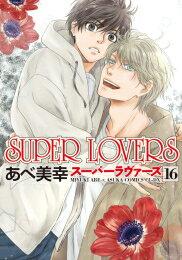 【在庫あり/即出荷可】【新品】SUPER LOVERS (1-13巻 最新刊) 全巻セット