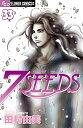 【在庫あり/即出荷可】【新品】7SEEDS セブンシーズ (1-33巻 最新刊) 全巻セット