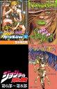 【在庫あり/即出荷可】【新品】ジョジョの奇妙な冒険 第6部〜第8部セット (全55冊) 全巻セット