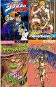 【在庫あり/即出荷可】【新品】ジョジョの奇妙な冒険セット (全118冊) 全巻セット