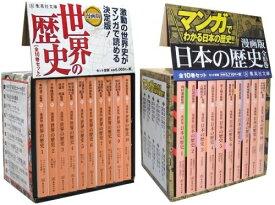 【新品】漫画版 日本の歴史・世界の歴史 (全20冊) 全巻セット