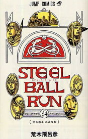 【新品】STEELBALLRUNスティール・ボール・ラン(1-24巻 全巻) 全巻セット