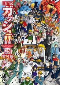 【新品】金色のガッシュ!![文庫版] (1-16巻 全巻) 全巻セット