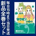 【在庫あり/即出荷可】【新品】海月姫 (1-16巻 最新刊) 全巻セット