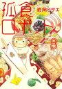 【在庫あり/即出荷可】【新品】孤食ロボット (1-4巻 最新刊) 全巻セット