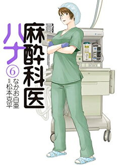 Anesthesiologist Hana whole volume set (1-4 most new books) / comics whole volume dot-com