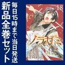 【在庫あり/即出荷可】【新品】ノラガミ (1-18巻 最新刊) 全巻セット