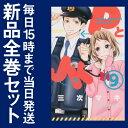 【在庫あり/即出荷可】【新品】PとJK (1-9巻 最新刊) 全巻セット