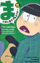 【在庫あり/即出荷可】【新品】TVアニメ おそ松さん アニメコミックス (1-3巻 最新刊) 全巻セット