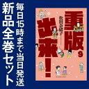 【在庫あり/即出荷可】【新品】重版出来! (1-9巻 最新刊) 全巻セット
