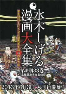 【新品】水木しげる漫画大全集 第1期 (全33巻) 全巻セット