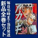 【在庫あり/即出荷可】【新品】アカギ (1-34巻 最新刊) 全巻セット