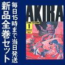 【在庫あり/即出荷可】【新品】AKIRA [ワイド版] (1-6 全巻) 全巻セット