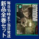 【在庫あり/即出荷可】【新品】BTOOOM!ブトゥ-ム! (1-23巻 最新刊) 全巻セット