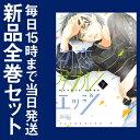 【在庫あり/即出荷可】【新品】初恋ダブルエッジ (1-7巻 最新刊) 全巻セット