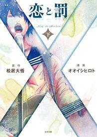 【新品】恋と罰 上下セット (1-2巻 全巻) 全巻セット