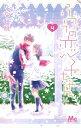 【在庫あり/即出荷可】【新品】ふつうの恋子ちゃん (1-4巻 最新刊) 全巻セット