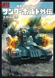 【新品】機動戦士ガンダム サンダーボルト 外伝 (1-4巻 最新刊) 全巻セット