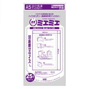 【在庫あり/即出荷可】【新品】透明ブックカバー [ミエミエシリーズ] A5版用 (25枚入)