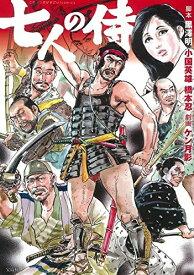 【在庫あり/即出荷可】【新品】このマンガがすごい!comics 七人の侍 (1巻 全巻)